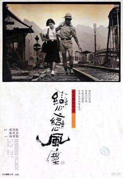 Dust in the Wind (Lian lian fen chen)